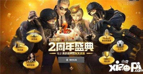 cf手游周年庆活动预告 三大惊喜震撼来袭