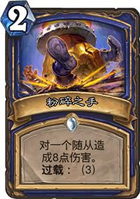 炉石传说粉碎之手卡牌图鉴