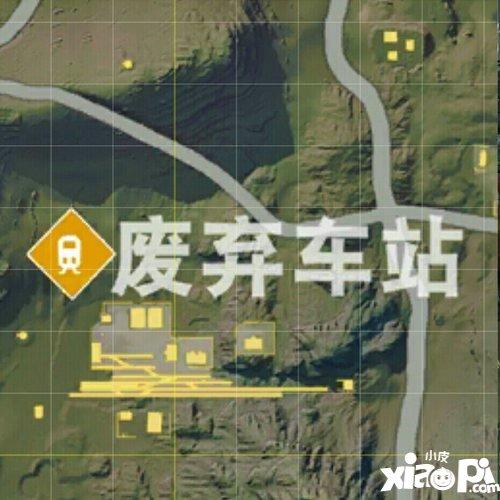 荒野行动废弃车站地图区域解析 废弃车站玩法技巧