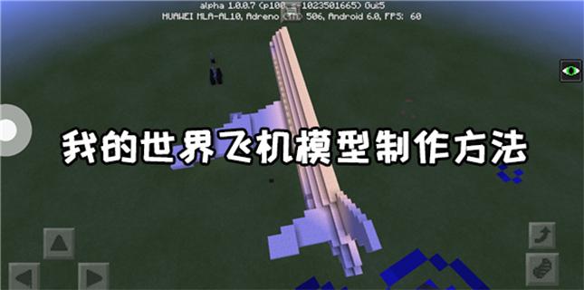 我的世界飞机模型制作方法 飞机模型怎么制作