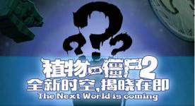 植物大战僵尸2新世界来袭 全新时空即将揭晓