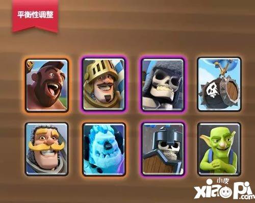皇室战争12月版本更新详情 新卡片新宝箱来袭