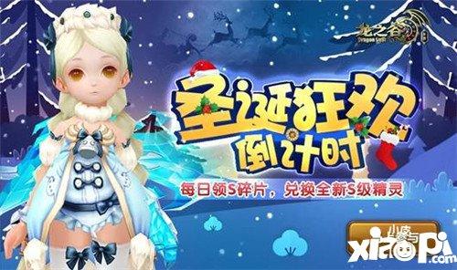 龙之谷手游新版本爆料 圣诞活动来袭