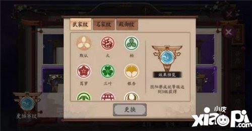 阴阳师阴阳寮全面升级 阴阳师新版阴阳寮玩法介绍之上