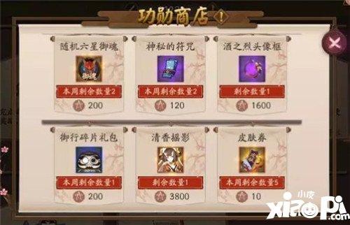 阴阳师阴阳寮全面升级 阴阳师新版阴阳寮玩法介绍之下