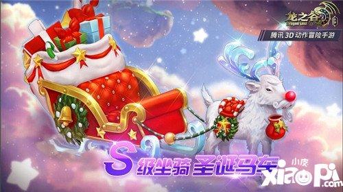 龙之谷手游圣诞三件套曝光 驯鹿雪橇来袭