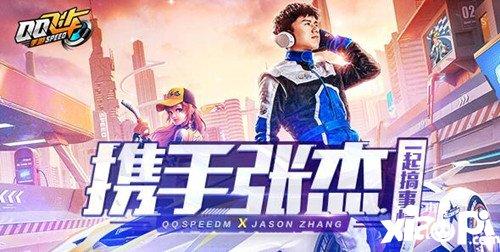 QQ飞车手游12月27日正式开启不删档 张杰携预告片来袭