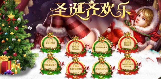 魂斗罗归来圣诞节活动有哪些 圣诞节活动详情