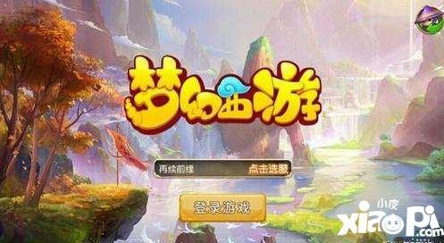 梦幻西游手游腾讯版本下载 梦幻西游手游腾讯版本下载地址