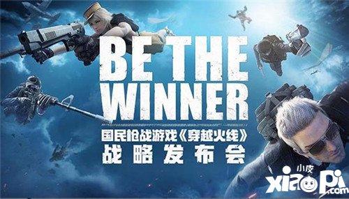 荒岛特训2.0版本今日发布 陈赫首战120人战术竞技