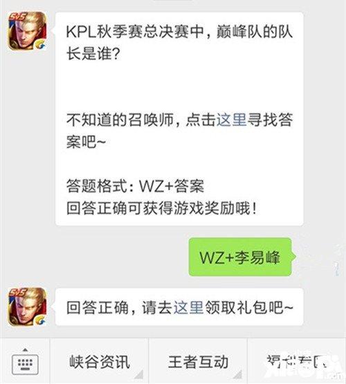 KPL秋季赛总决赛巅峰队的队长是谁 王者荣耀每日一题答案