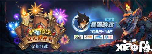 炉石传说双人现开赛新年篇来袭 1月6日正式开战