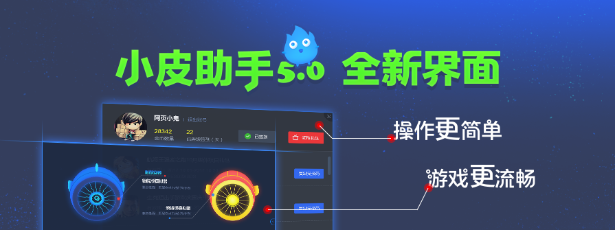 小皮助手5.0 操作更简单,游戏更流畅