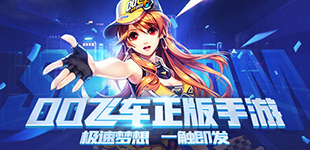 QQ飞车手游上线时间的公告 不删档测试今日开启
