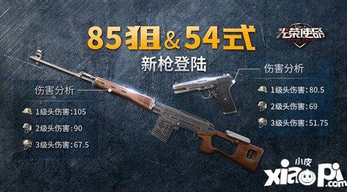 光荣使命12月27日更新公告 新枪械来袭