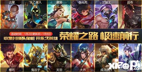 王者荣耀1月2日更新公告 部分英雄迎来调整