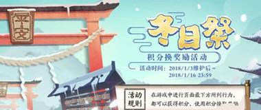 阴阳师冬日祭积分换奖励活动介绍 冬日祭玩法说明