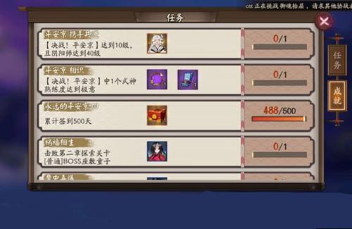 阴阳师1月3日体验服更新公告 新剧情新活动