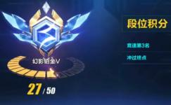 QQ飞车手游娱乐解说 最新段位赛上分技巧