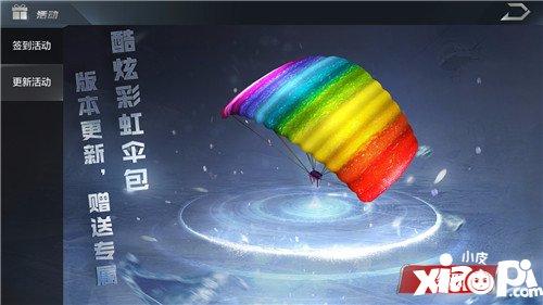 光荣使命1月8日更新维护公告 免费领取彩虹降落伞