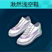 QQ飞车手游湫然浅空男鞋价格 QQ飞车手游湫然浅空男鞋多少钱
