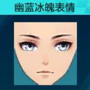 QQ飞车手游幽蓝冰魄表情价格 QQ飞车手游幽蓝冰魄表情多少钱