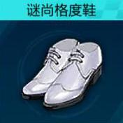 QQ飞车手游谜尚格度男鞋价格 QQ飞车手游谜尚格度男鞋多少钱