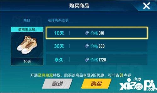 QQ飞车手游萌熊主义男鞋价格 QQ飞车手游萌熊主义男鞋多少钱