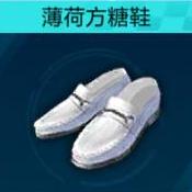 QQ飞车手游薄荷方糖男鞋价格 QQ飞车手游薄荷方糖男鞋多少钱