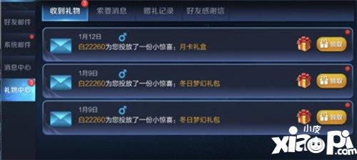 王者荣耀1月9日版本活动公告