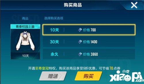 QQ飞车手游青春校园上装价格 QQ飞车手游青春校园上装多少钱