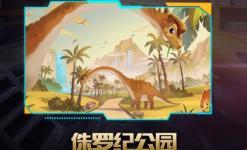 QQ飞车手游侏罗纪公园技巧视频 四星赛道侏罗纪公园跑法教学