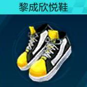 QQ飞车手游黎成欣悦鞋价格 QQ飞车手游黎成欣悦鞋多少钱