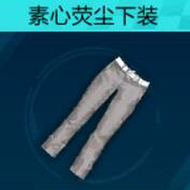 QQ飞车手游素心荧尘裤价格 QQ飞车手游素心荧尘裤多少钱