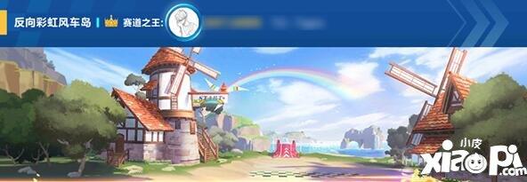 QQ飞车手游反向彩虹风车岛跑法攻略 反向彩虹风车岛怎么跑