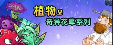 植物大战僵尸2奇异花草盘点 奇异花草系列植物