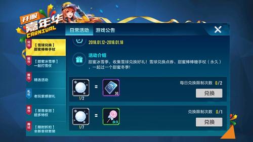 QQ飞车手游雪球可以兑换什么 QQ飞车手游雪球兑换奖励一览