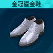 QQ飞车手游金冠鎏金男鞋价格 QQ飞车手游金冠鎏金男鞋多少钱