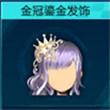 QQ飞车手游金冠鎏金发饰价格 QQ飞车手游金冠鎏金发饰多少钱