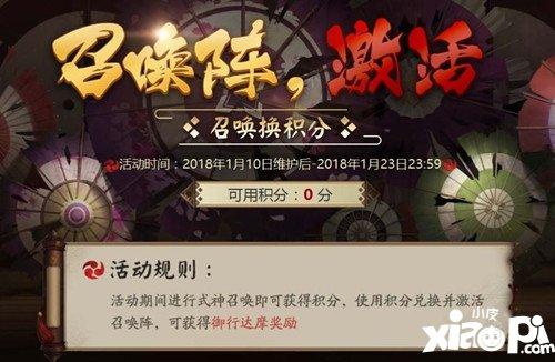 阴阳师召唤阵激活活动再次开启 如何做任务最划算