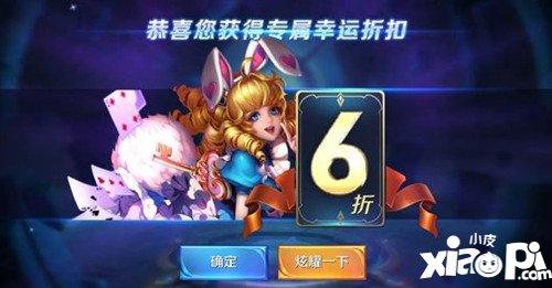 王者荣耀神秘商店新一轮开启 神秘商店最新信息