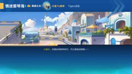 QQ飞车手游情迷爱琴海玩法攻略 QQ飞车手游情迷爱琴海怎么玩
