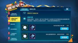 QQ飞车手游甜蜜冰雪季开启 永久手杖免费领取