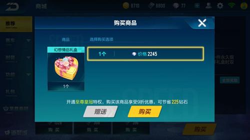 QQ飞车手游幻想情侣礼盒价格 QQ飞车手游幻想情侣礼盒多少钱