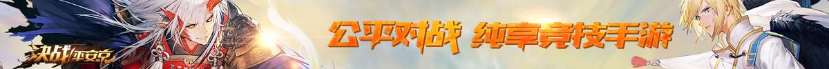 决战平安京专区