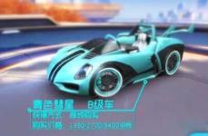QQ飞车手游青色彗星赛车介绍 B车中的小清新