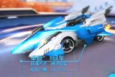 QQ飞车手游卓越赛车介绍视频 B级王者灵活抓地