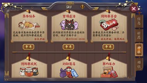 阴阳师阴阳寮宴会怎么玩 阴阳寮宴会玩法详解