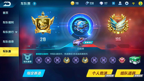 QQ飞车手游车队赛怎么玩 QQ飞车手游车队赛玩法攻略