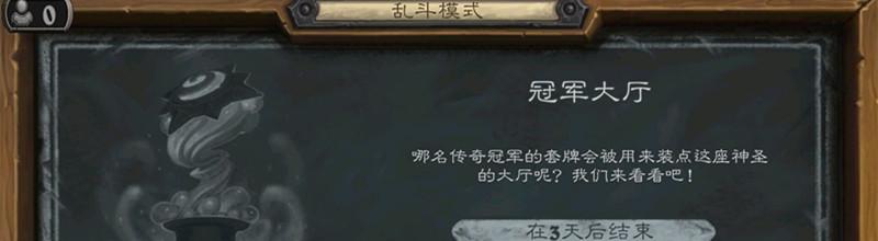 炉石传说本周乱斗卡组攻略 炉石传说冠军大厅最强攻略